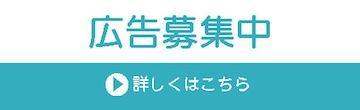 青い鳥の広告ご案内